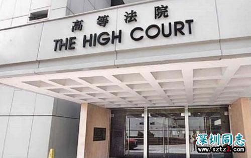 香港法院判英籍同性伴侣拿依亲签证胜诉