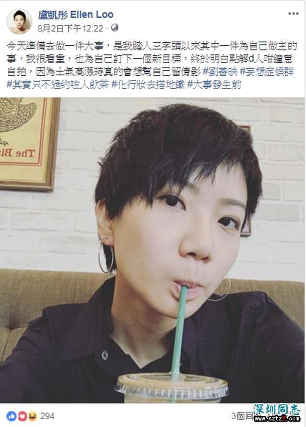 香港歌手卢凯彤坠楼身亡 去年宣布出柜与同性密友结婚