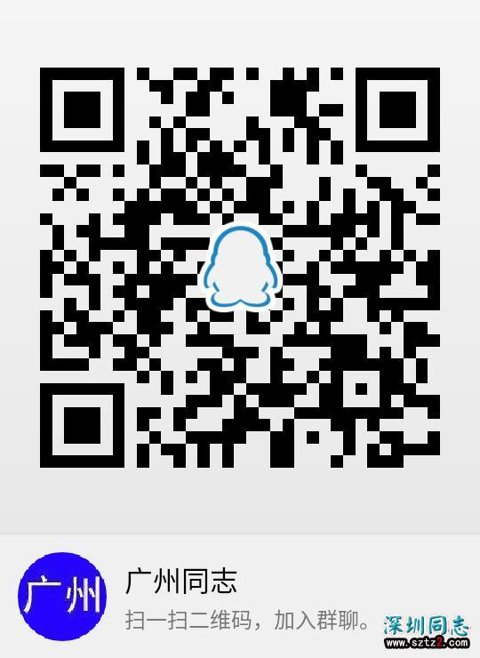 广州同志QQ群:724079377,欢迎您的到来