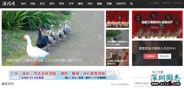 深圳同志网(深同网)2006年创立的原始域名使用加密网址https://www.szgay.net/